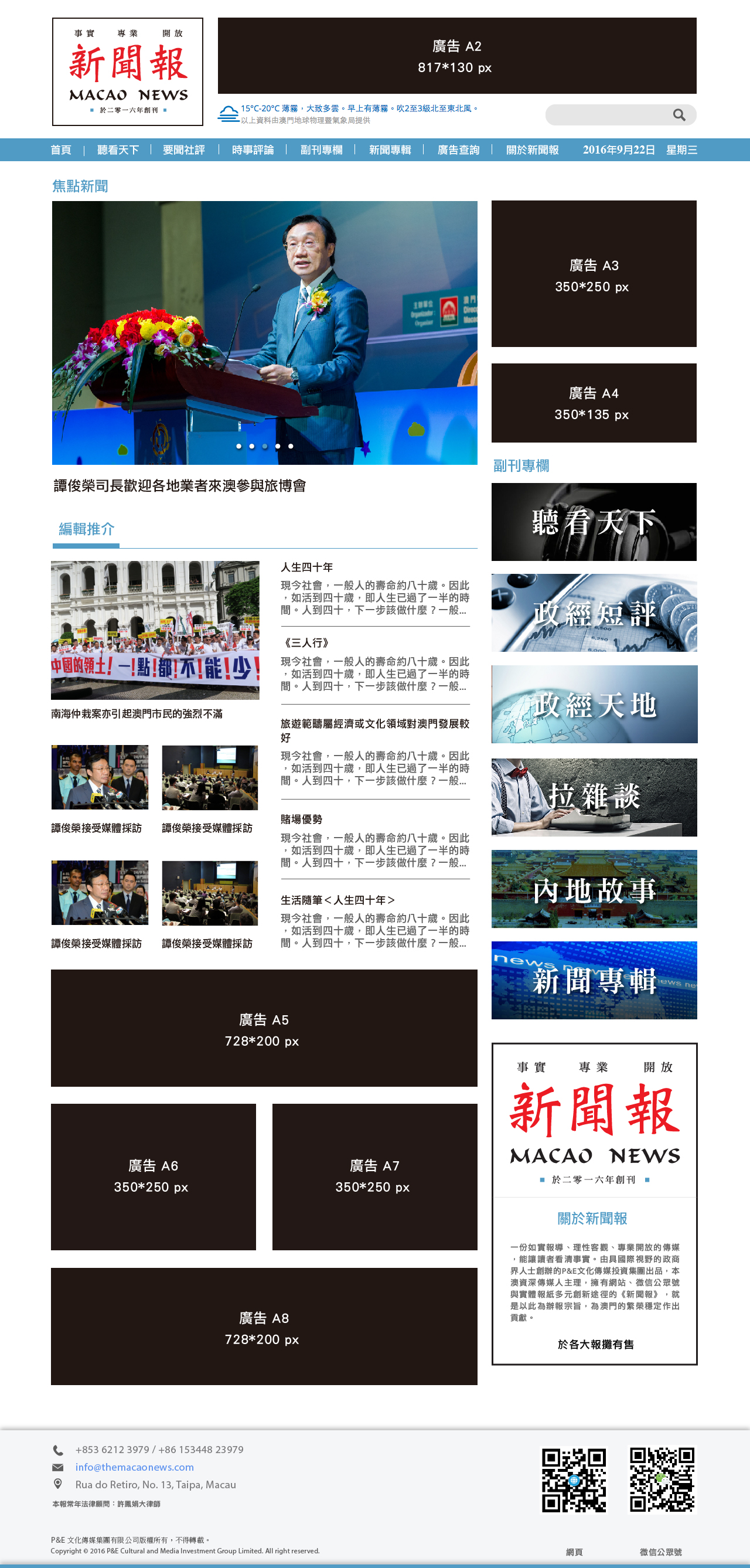 macao-news-website-ad-01