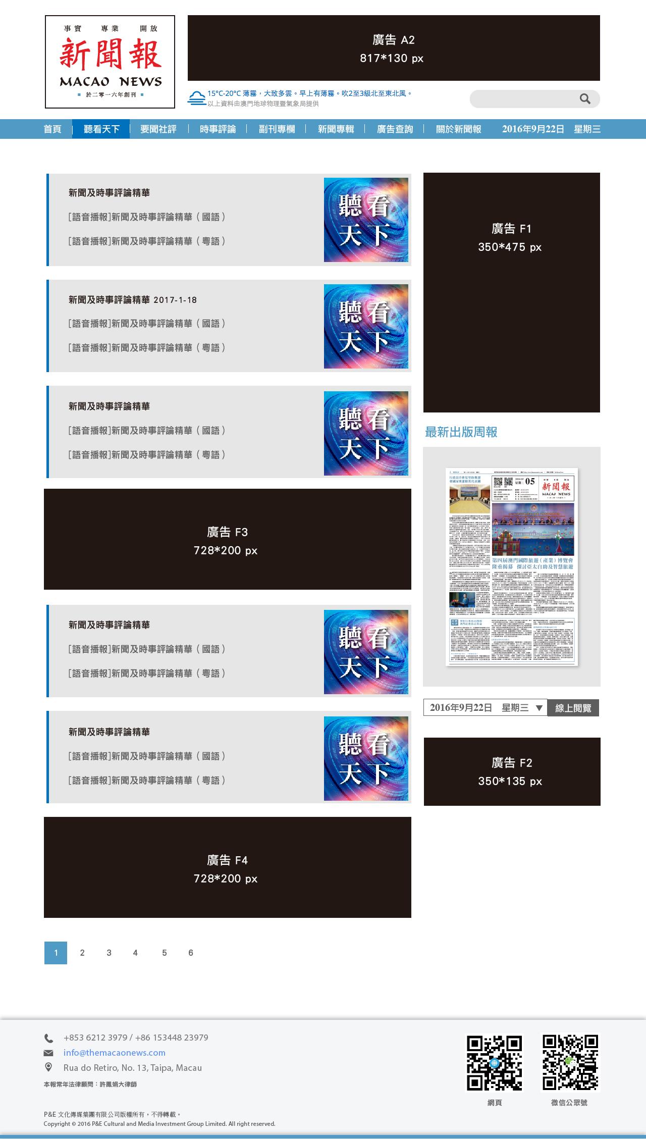 macao-news-website-ad-02