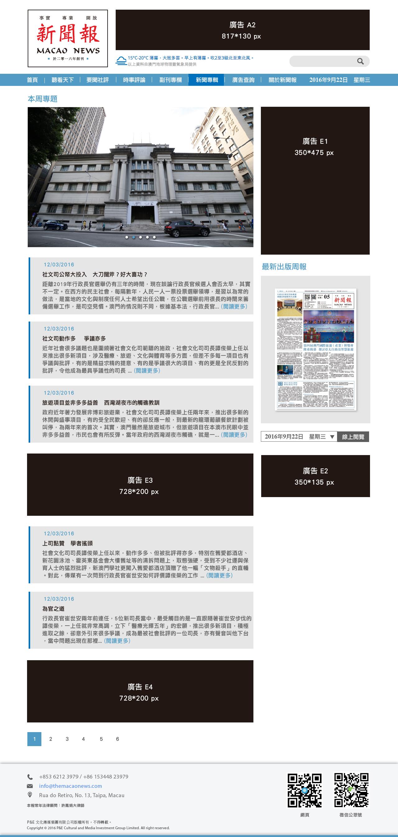 macao-news-website-ad-03