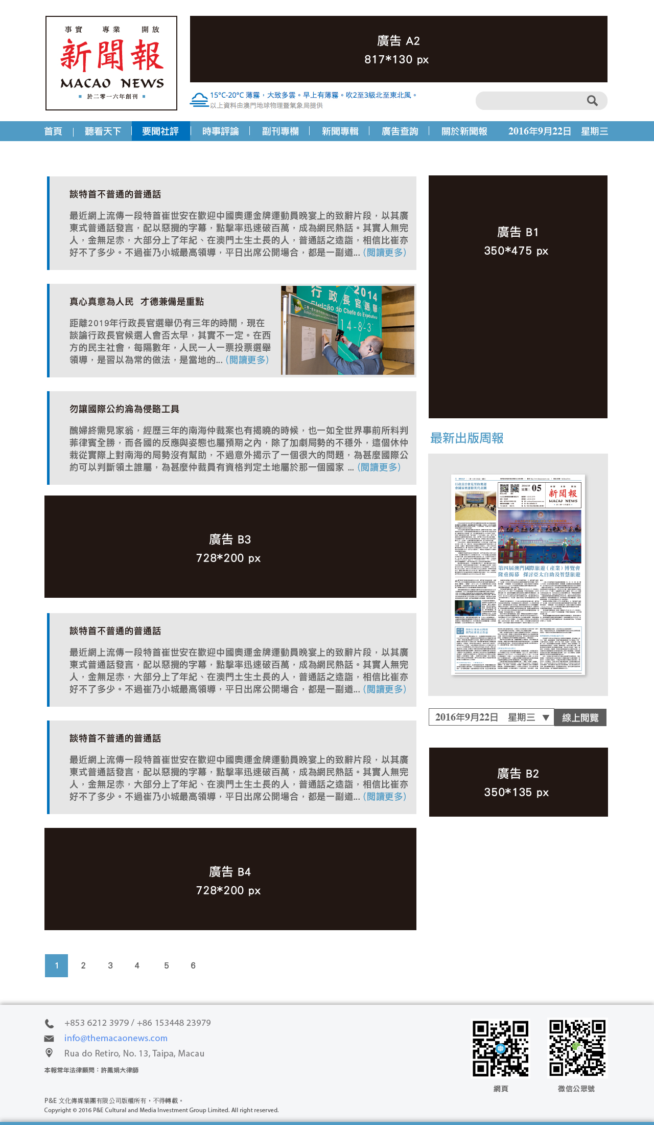 macao-news-website-ad-04