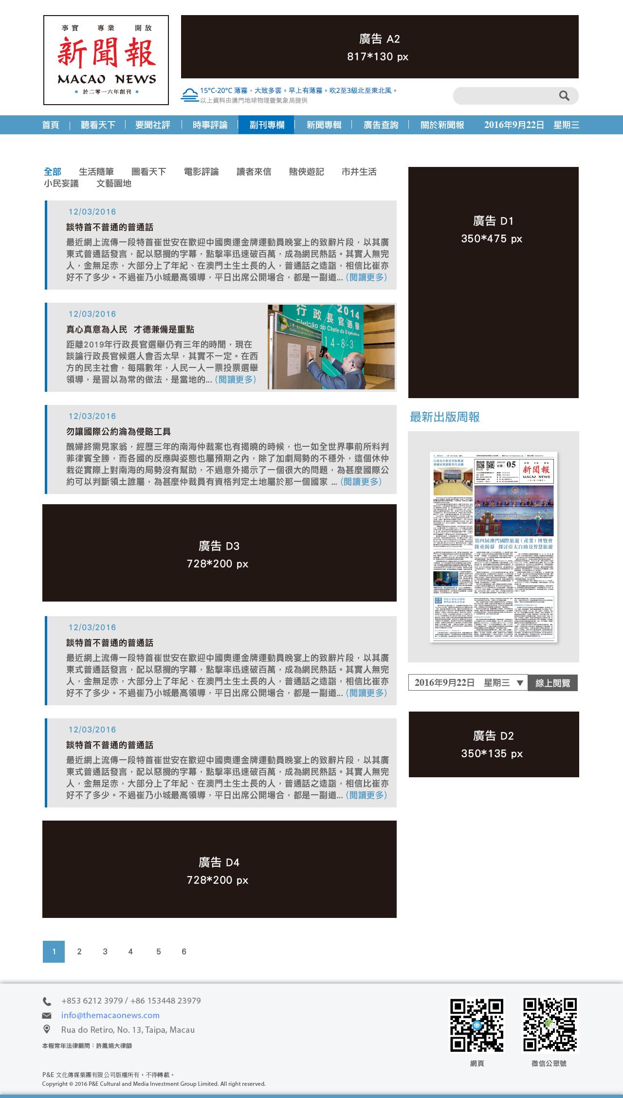 macao-news-website-ad-06